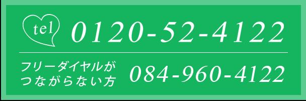 電話でお問い合わせ 0120-52-4122